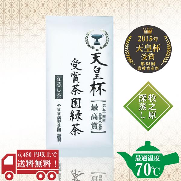 天皇杯受賞茶園緑茶80g / No180