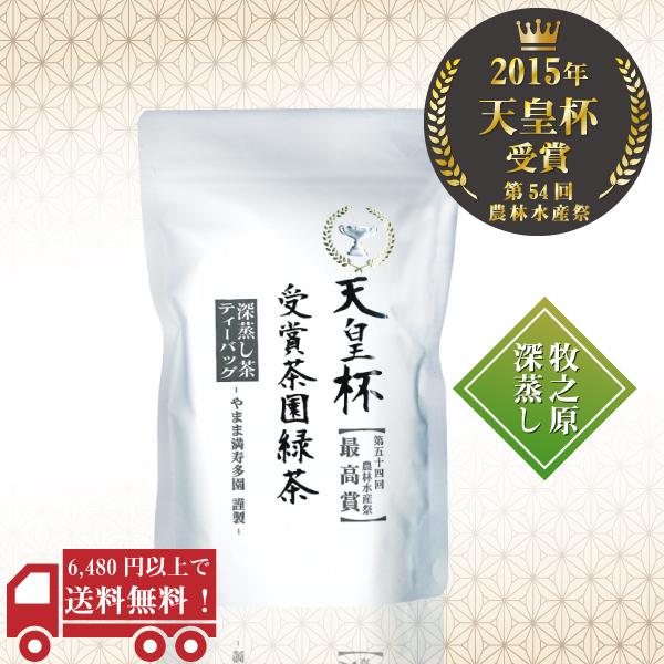 天皇杯受賞茶園緑茶ティーバッグ 5g×15P / No182