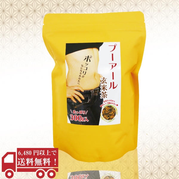 ダイエット プーアール 玄米茶300g / No183
