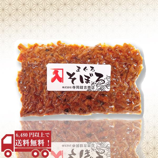 寺岡けい吉商店 まぐろそぼろ100g / No196