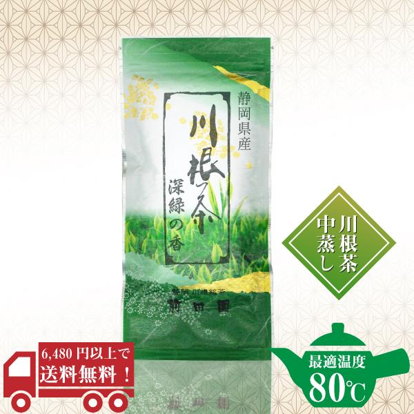 深緑の香100g / No2