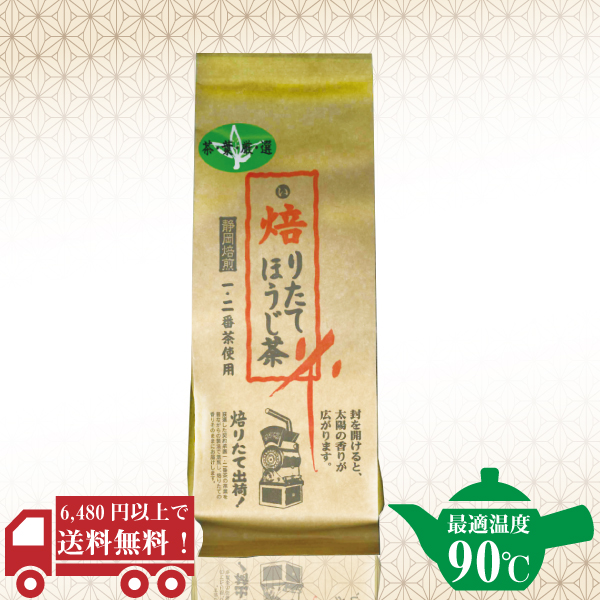 炒りたてほうじ茶150g / No20