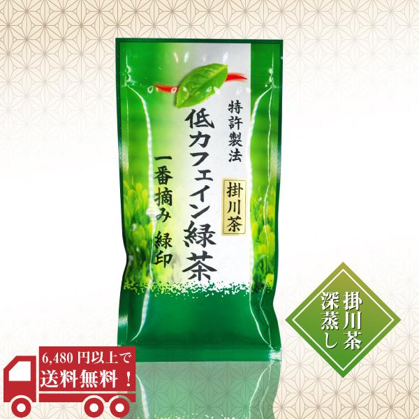 低カフェイン緑茶100g / No202