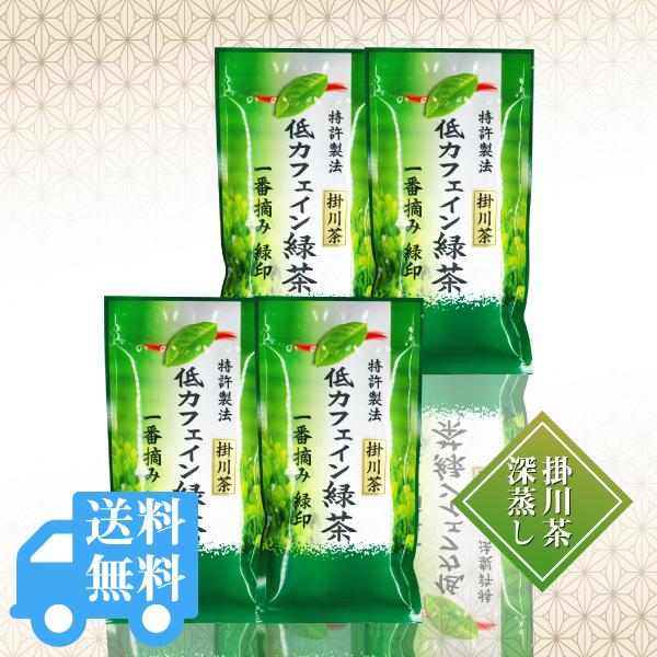 送料無料 低カフェイン緑茶100g×4袋セット / No203