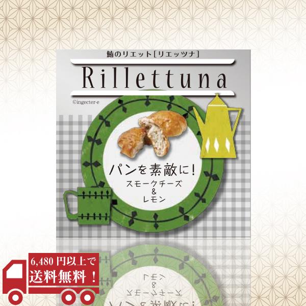 リエッツナ スモークチーズ&レモン 70g  / No206