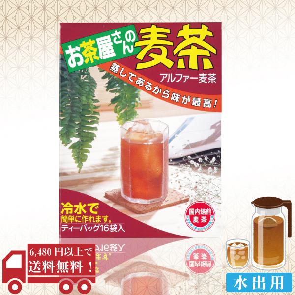お茶屋さんの麦茶10g×16P / No24