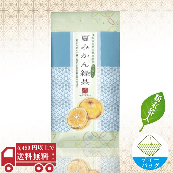 夏みかん緑茶3g×8P / No26