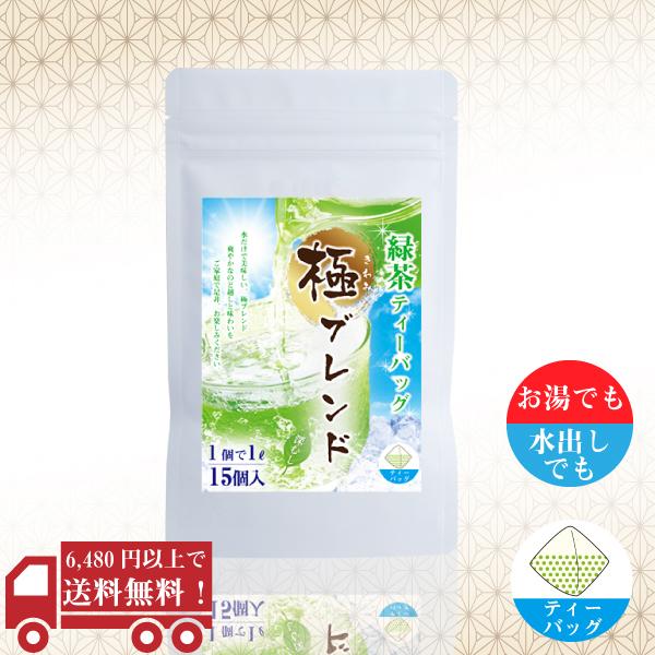 極みブレンド 緑茶ティーバッグ5g×15個 / No30