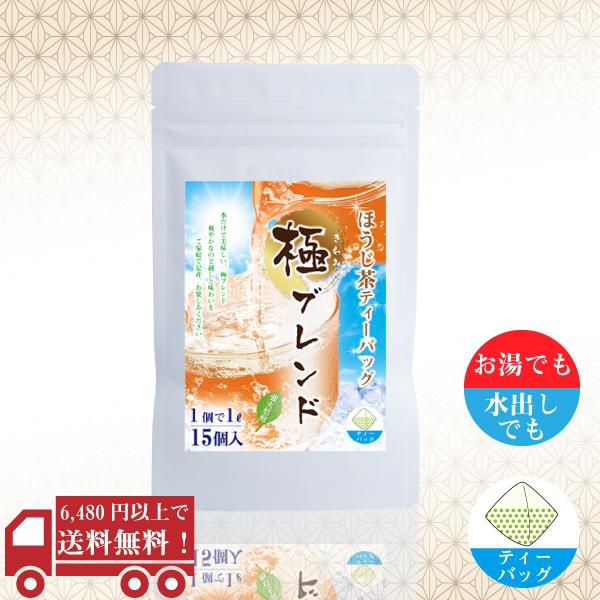 極みブレンド ほうじ茶ティーバッグ5g×15個 / No31