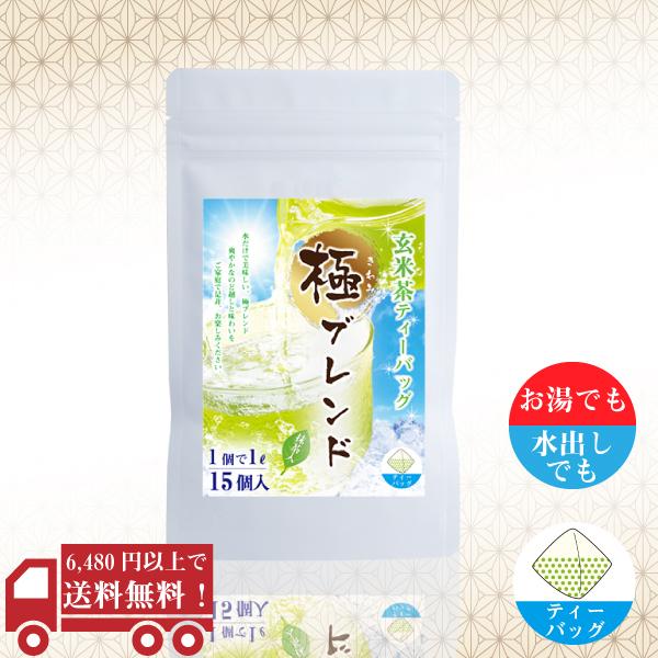 極みブレンド 玄米茶ティーバッグ5g×15個 / No32