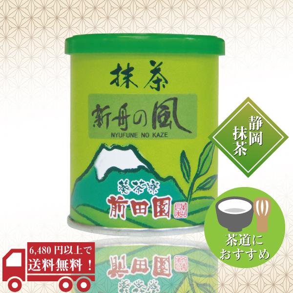 抹茶(新舟の風)20g / No42