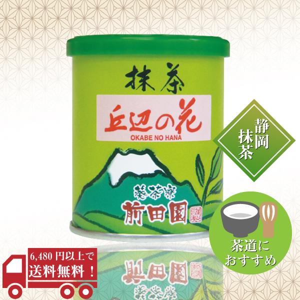 抹茶(丘辺の花)20g / No43