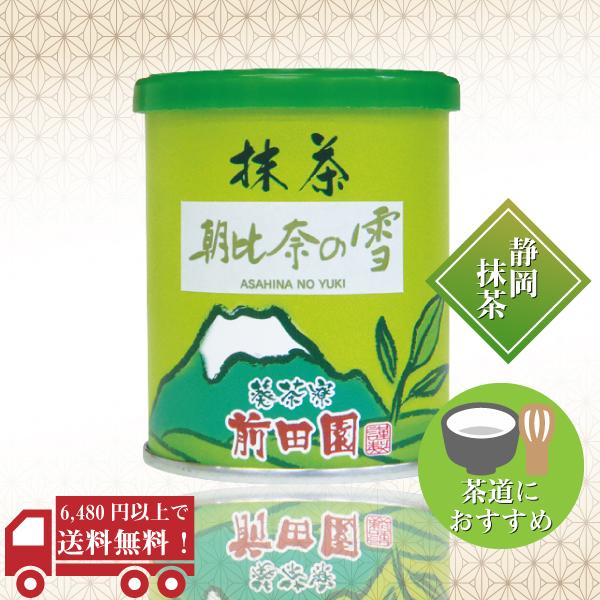 抹茶(朝比奈の雪)20g / No44