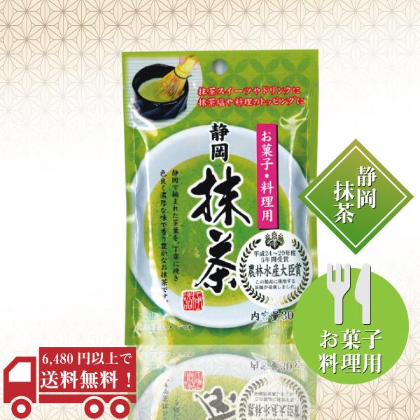 静岡 抹茶 / お菓子・料理用30g / No45
