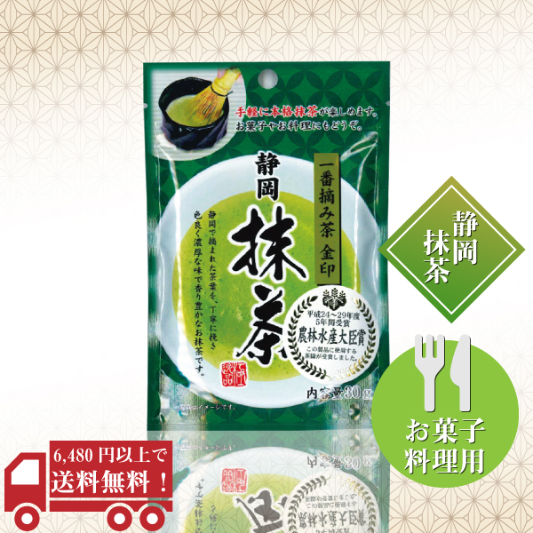 静岡 抹茶 / 一番摘み茶 金印30g / No46
