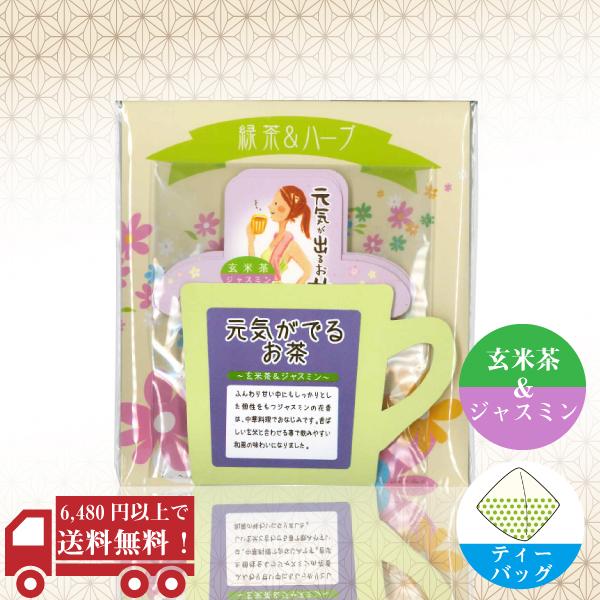 緑茶&ハーブ / 玄米茶&ジャスミン1.5g×3P / No66