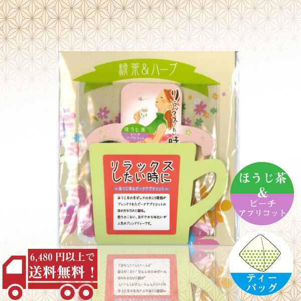 緑茶&ハーブ / ほうじ茶&ピーチアプリコット1.5g×3P / No67