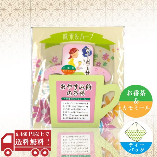 緑茶&ハーブ / 番茶&カモミール1.5g×3P / No68