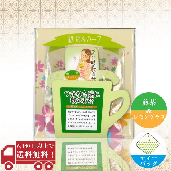緑茶&ハーブ / 煎茶&レモングラス1.5g×3P / No69
