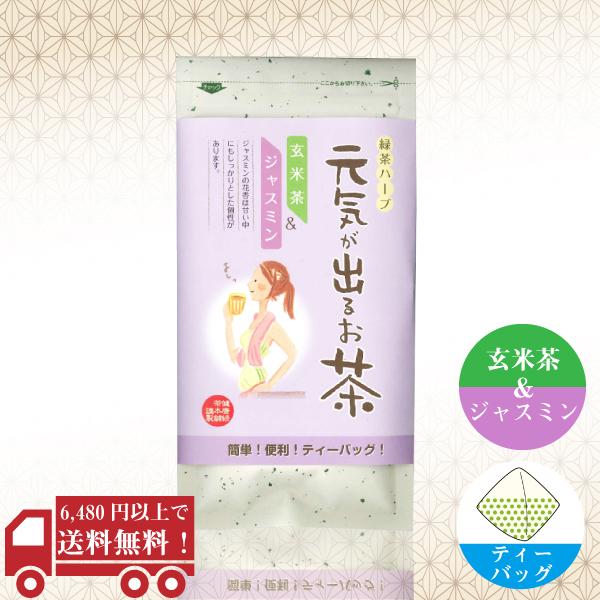 緑茶&ハーブ / 玄米茶&ジャスミン 3g×8P / No70