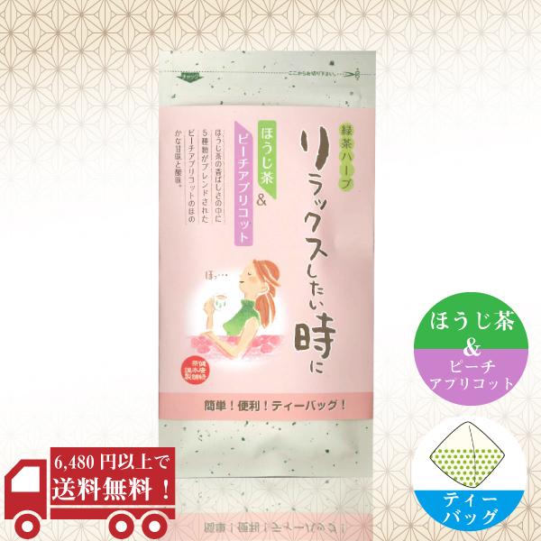緑茶&ハーブ / ほうじ茶&ピーチアプリコット 3g×8P / No71
