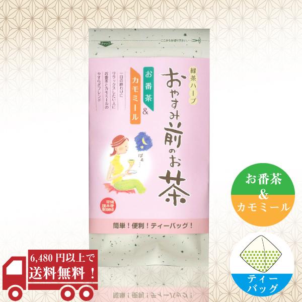 緑茶&ハーブ / 番茶&カモミール 3g×8P / No72