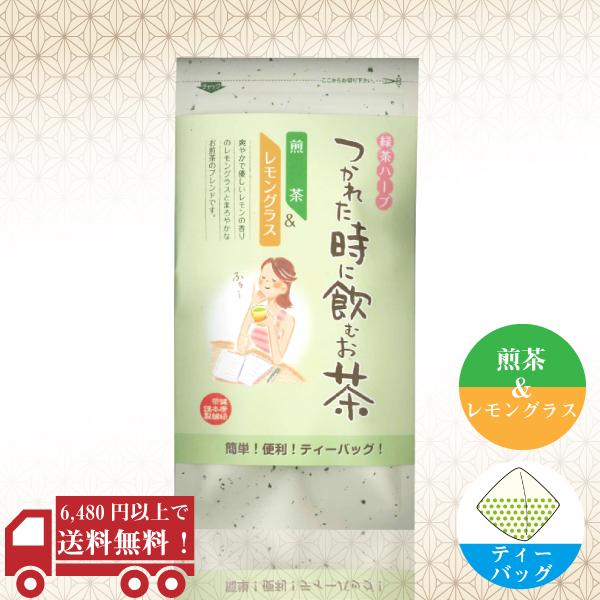 緑茶&ハーブ / 煎茶&レモングラス 3g×8P / No73