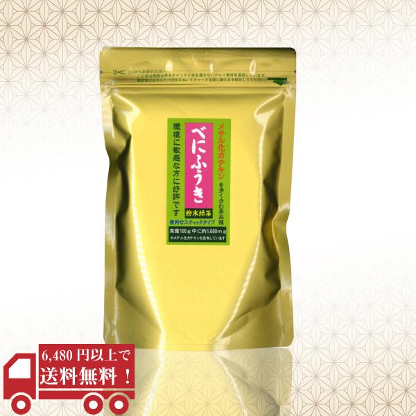 べにふうき0.5g×20 / No75