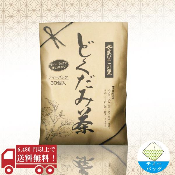 どくだみ茶8gX30P / No76