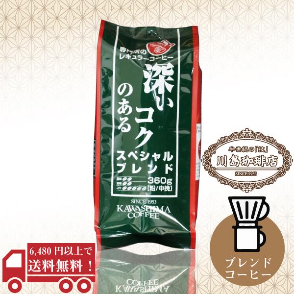 スペシャルブレンド360g / No83