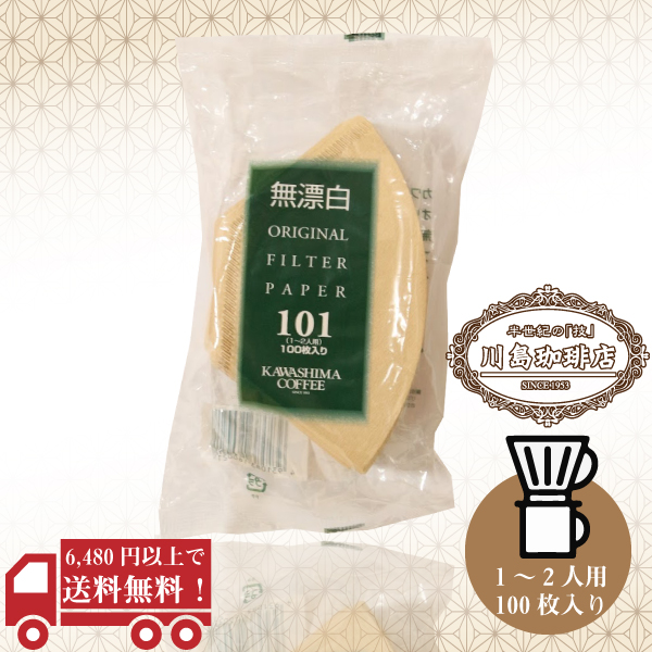 カワシマオリジナル/フィルター 1人~2人用100枚 / No86