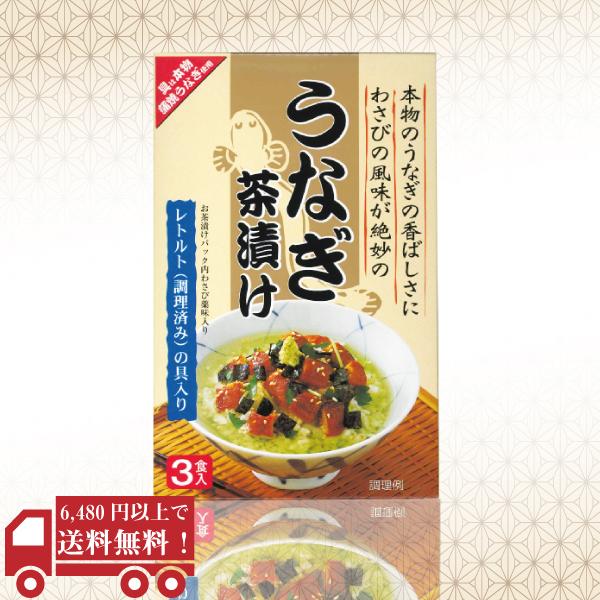 うなぎ茶漬け3パック入 / No95