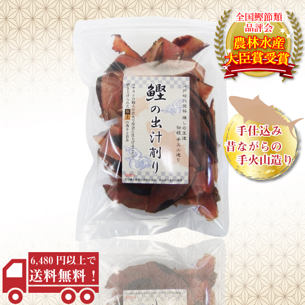 鰹の出汁削り120g / No99