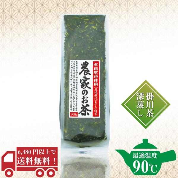 農家のお茶300g / No9