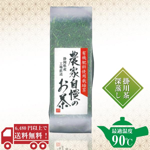 農家自慢のお茶300g / No9