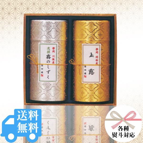 送料無料 逸撰霧のしずく・玉露240g ギフトセット / GK-200