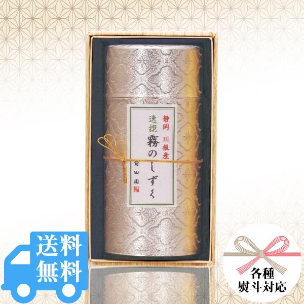 送料無料 逸撰霧のしずく230g ギフトセット / K-100