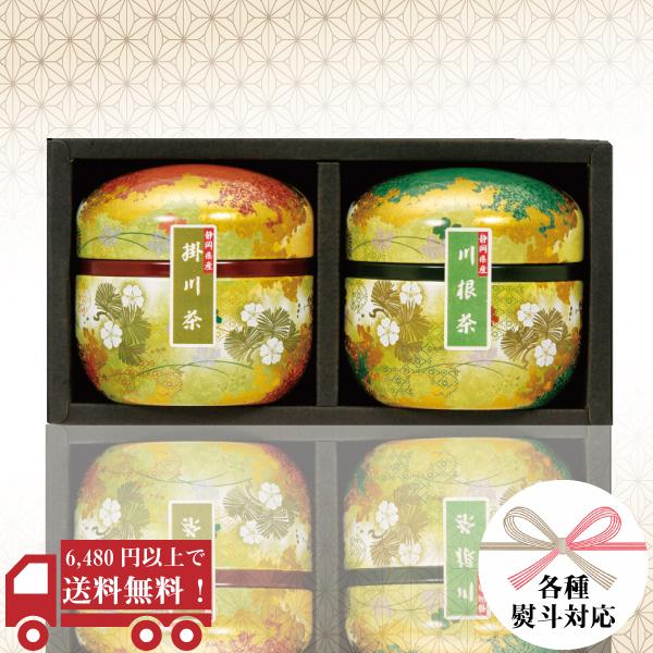 掛川茶70g・川根茶60g ギフトセット / KY-20