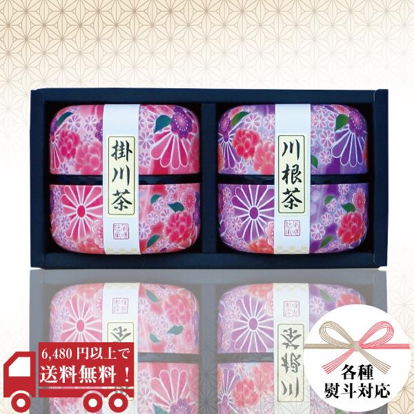 掛川茶55g・川根茶60g ギフトセット / MK-25