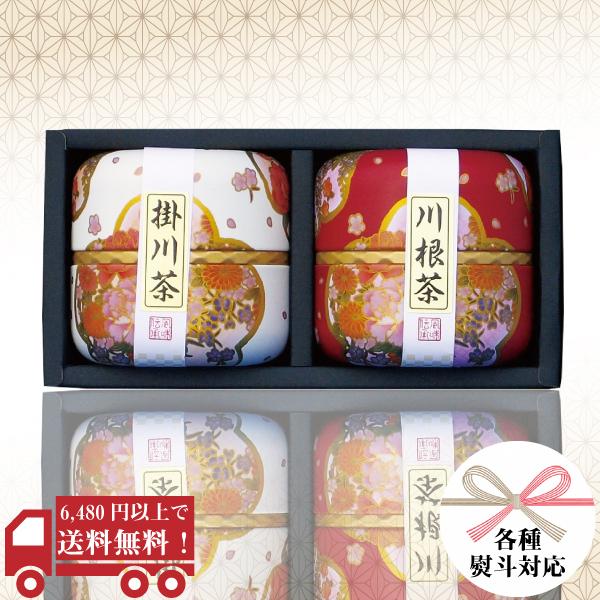 掛川茶・川根茶65g ギフトセット / MK-30