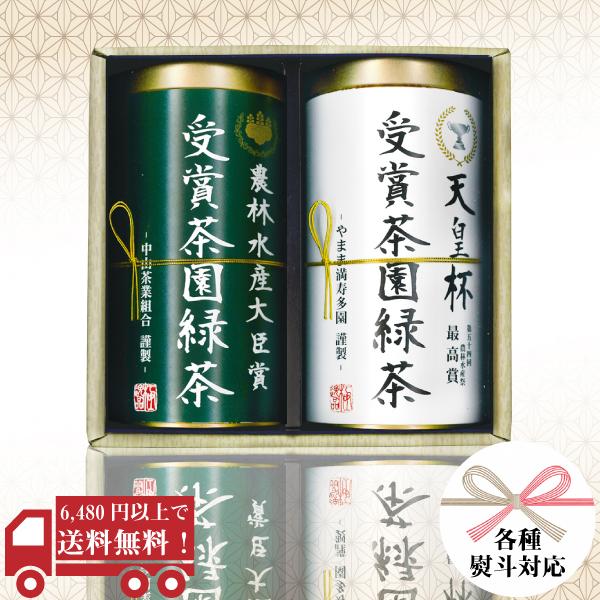 天皇杯 受賞茶園・農林水産大臣賞 受賞茶園120g ギフトセット / SA-50