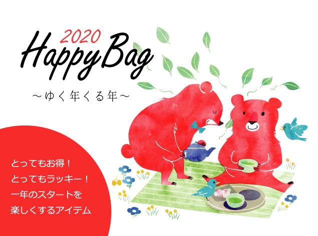 福袋 2020  お茶 茶器 急須