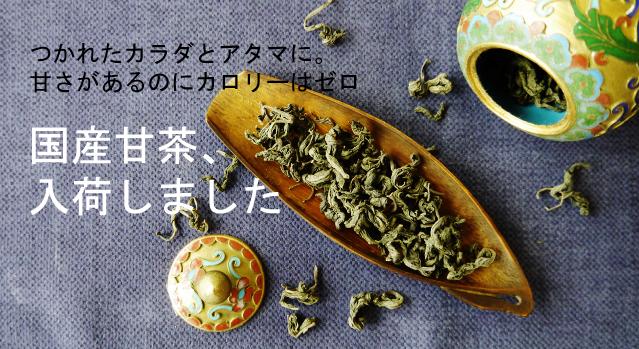 甘茶400