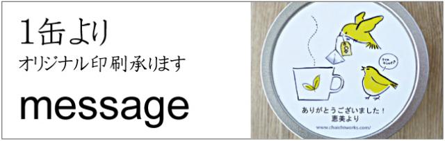 スマホ用 メッセージ缶バナー