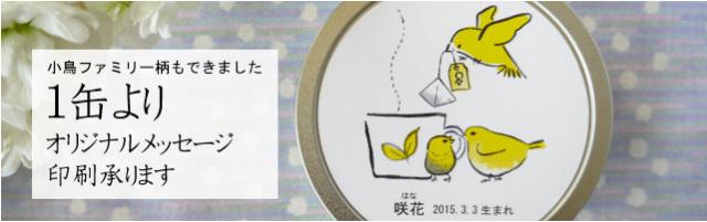小鳥ファミリー バナー200