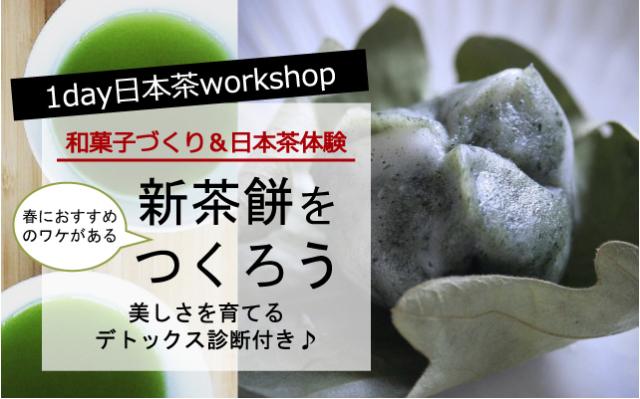 日本茶教室 和菓子教室