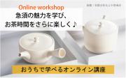日本茶ワークショップ 日本茶講座