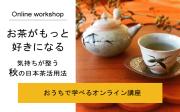 オンライン日本茶講座