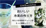 日本茶講座 日本茶ワークショップ