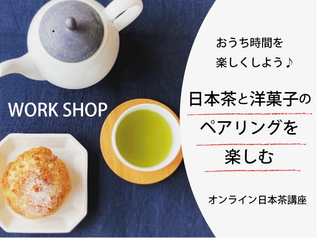 日本茶オンライン講座 ペアリング